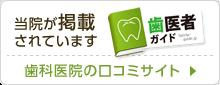 口コミサイト|さとり歯科クリニック